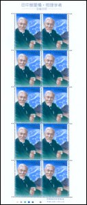 In 2002 a postage stamp was issued in Japan to honour the geophysicist Aikitsu Tanakadate.