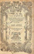 title-page of Bahya ben Asher: Sefer kad ha-qemah Venice, [1546] (Sp Coll Blau 127) Links to more information about this book