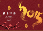 Chinese New Year 2015 Greeting image 140 pixel